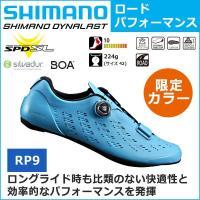 [限定カラー/ブルー] シマノ(shimano) RP9 SPD-SL シューズ SH-RP901 ...