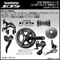 シマノ 105 5800シリーズ 【コンパクトクランク仕様】  コンポーネント 8点セット【シルキー...