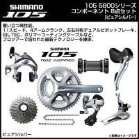 シマノ 105 5800シリーズ 【コンパクトクランク仕様】  コンポーネント 8点セット【ピュアシ...