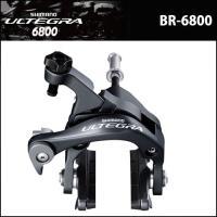 (SHIMANO シマノ)  ULTEGRA(アルテグラ)BR-6800-F デュアルピボット・ブレ...