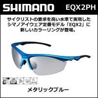 シマノ(shimano)  EQX2PH メタリックブルー 調光グレー(ハイドロホビック)  (EC...