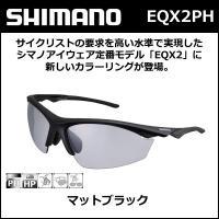 シマノ(shimano)  EQX2PH マットブラック 調光グレー(ハイドロホビック)  (ECE...