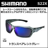 シマノ(shimano)  S22X トランスペアレントグレー スモークブルーミラー(ハイドロホビッ...