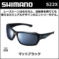 シマノ(shimano)  S22X マットブラック スモークシルバーミラー(ハイドロホビック)  ...