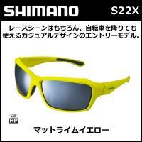 シマノ(shimano)  S22X マットライムイエロー スモークシルバーミラー(ハイドロホビック...