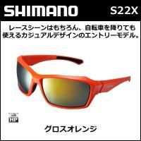 シマノ(shimano)  S22X グロスオレンジ スモークオレンジミラー(ハイドロホビック)  ...