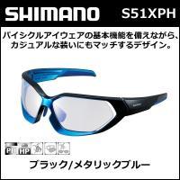 シマノ(shimano)  S51XPH ブラック/メタリックブルー 調光クリア(ハイドロホビック)...