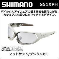 シマノ(shimano)  S51XPH マットサンド/デジタルカモ 調光クリア(ハイドロホビック)...