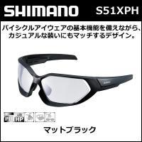 シマノ(shimano)  S51XPH マットブラック 調光クリア(ハイドロホビック)  (ECE...