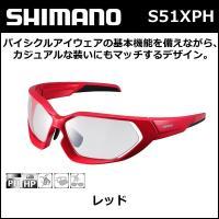 シマノ(shimano)  S51XPH レッド 調光クリア(ハイドロホビック)  (ECES51X...