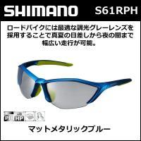 シマノ(shimano)  S61RPH マットメタリックブルー 調光グレー(ハイドロホビック)  ...
