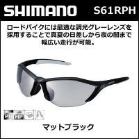 シマノ(shimano)  S61RPH マットブラック 調光グレー(ハイドロホビック)  (ECE...
