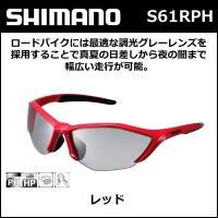 シマノ(shimano)  S61RPH レッド 調光グレー(ハイドロホビック)  (ECES61R...