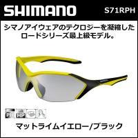 シマノ(shimano)  S71RPH マットライムイエロー/ブラック 調光グレー(ハイドロホビッ...