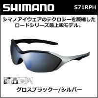 シマノ(shimano)  S71RPH グロスブラックー/シルバー 調光グレー(ハイドロホビック)...