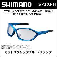 シマノ(shimano)  S71XPH マットメタリックブルー/ブラック 調光クリア(ハイドロホビ...