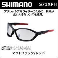 シマノ(shimano)  S71XPH マットブラック/レッド 調光クリア(ハイドロホビック)  ...