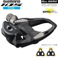 シマノ PD-R7000 SPD-SL  EPDR7000  R7000  ペダル SHIMANO 105 ロードバイク ビンディングペダル 30540