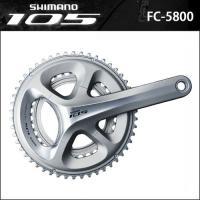 シマノ SHIMANO 105  FC-5800  クランクセット【ピュアシルバー】 【53×39T...
