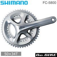 シマノ SHIMANO 105  FC-5800  クランクセット【ピュアシルバー】 【50×34T...