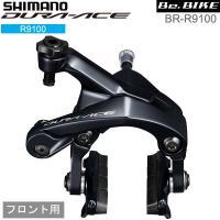 シマノ(shimano) BR-R9100 フロント用 R55C4シュー (IBRR9100AF82...