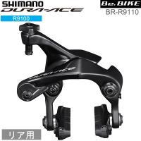 シマノ(shimano) BR-R9110 リア用 RS R55C4シューダイレクトマウントタイプ ...