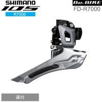 シマノ FD-R7000 シルバー 直付 2X11S  フロントディレイラー shimano 105  R7000シリーズ