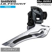 シマノ FD-R8000 バンドタイプ 31.8mm 28.6mmアダプタ付  2X11S  IFDR8000BSM  shimano ULTEGRA アルテグラ R8000シリーズ