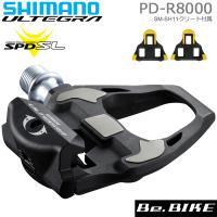 シマノ(shimano) ULTEGRA(アルテグラ)PD-R8000 自転車 ペダル SPD-SL...