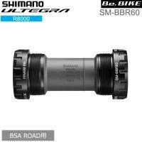 シマノ shimano ULTEGRA(アルテグラ)SM-BBR60 BSA ROAD用 付属/TL-FC25 (ISMBBR60B) アルテグラ R8000シリーズ