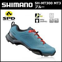 SH-MT300 MT3 ブルー シマノ SPDシューズ MTB トレッキング 自転車 ビンディング...