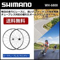 シマノ WH-6800 【前後セット】 チューブレス対応/クリンチャーホイール (EWH6800FR...