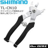 シマノ (shimano) TL-CN10 クイックリンク専用工具