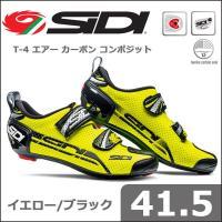 SIDI T-4 エアー カーボン コンポジット イエロー/ブラック 41.5 自転車 シューズ  ...