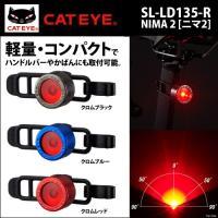 SL-LD135-R NIMA 2 [ニマ2] ライト 【リア用】 バックライト テールライト 小型...