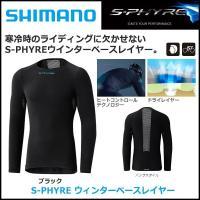 shimano (シマノ) S-PHYRE ウインター ベースレイヤー 2017年モデル 秋冬 イン...