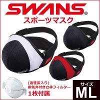 スワンズ スポーツタイプ SSM-004L サイズ:ML(45〜60cm) 【スポーツマスク】【花粉...