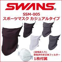 スワンズ カジュアルタイプ SSM-005(ワイドタイプ) 【スポーツマスク】【花粉 マスク】【花粉...