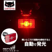【キャットアイ ライト、テールライト、自転車 ライト】TL-LD570-R リフレックスオート LE...
