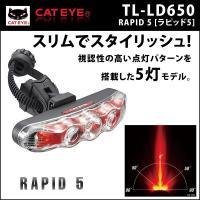 ■スリムでスタイリッシュ。視認性の高い点灯パターンを搭載したラピッドシリーズ5灯モデル  ■オプティ...