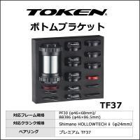 TOKEN TF37 PF30/BB386 シマノ/スラムGXP/30mm軸クランク用 自転車 ボト...