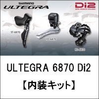 SHIMANO ULTEGRA 6870 Di2 【内装キット】(シマノ アルテグラ) 【ULTEG...