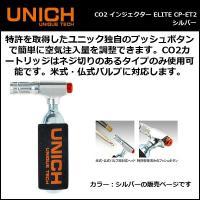 UNICH CO2 インジェクター ELITE シルバー  特許を取得したユニック独自のプッシュボタ...