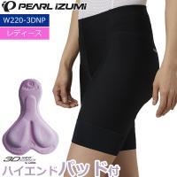 PEARLIZUMI パールイズミ W220-3DNP コールドブラック UV パンツ レディース/...