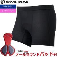 パールイズミ PEARLIZUMI W749-3D 3Dメッシュインナーパンツ  レディース/女性用...