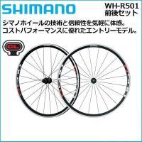 シマノ ホイール WH-R501 フロント・リア ホイールセット クリンチャー用 カラー/リム:ブラ...