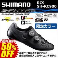 RC9 SH-RC900 SPD-SL シューズ ブラック 限定カラー シマノシューズ  ■ブランド...