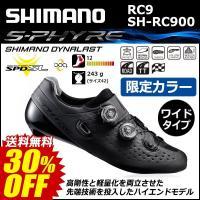 RC9 SH-RC900 SPD-SL シューズ ワイドタイプ ブラック  ■ブランド:シマノ/SH...