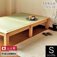 タモの無垢材をふんだんに使った高級感のある畳ベッド。和室でも洋室でも違和感無く溶け込みます。畳面まで...