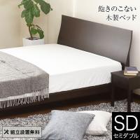 セミダブルベッド グランデール ブラウン セミダブル 木製ベッド マットレス別売り セミダブルベット フレーム 組立設置付